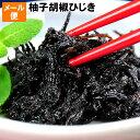 九州ではなじみのスパイス、柚子胡椒使用ゆずの風味と青唐辛子の辛み…ご飯が進む!柚子こしょうひじき、ヒジキの佃煮…