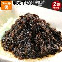明太子のり佃煮 2袋 セット送料無料 お試し メール便 福岡名産 辛子明太子を混ぜ合わせた海苔佃煮です。ポイント消化…