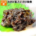 わさび茎入りのり佃煮 メール便 お試し 送料無料 ポイント消化に 山葵の茎がシャキシャキ!海苔佃煮です。