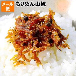 山椒(さんしょう)が効いた小魚の佃煮!ちりめん山椒 8...