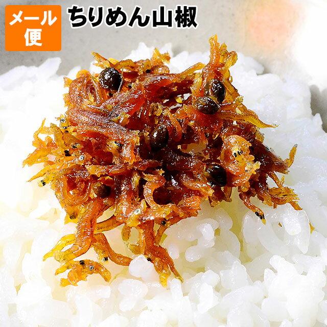 山椒(さんしょう)が効いた小魚の佃煮!ちりめん山椒・メール便 お試し 送料無料ポイント消化に!