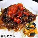 雲丹めかぶ ( うにめかぶ ) 佃煮150g(瓶入り)ウニと芽かぶの佃煮です。