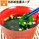 和風 わかめ生姜スープメール便 お試し 送料無料カップに入れお湯を注ぐだけでOKポイント消化に!
