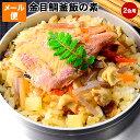 あの高級魚が釜飯に!金目鯛釜飯お米2合に混ぜて炊くだけで簡単に魚介の釜飯ができます。きんめだい キンメダイ送料無料 お試し メール便ポイント消化に!