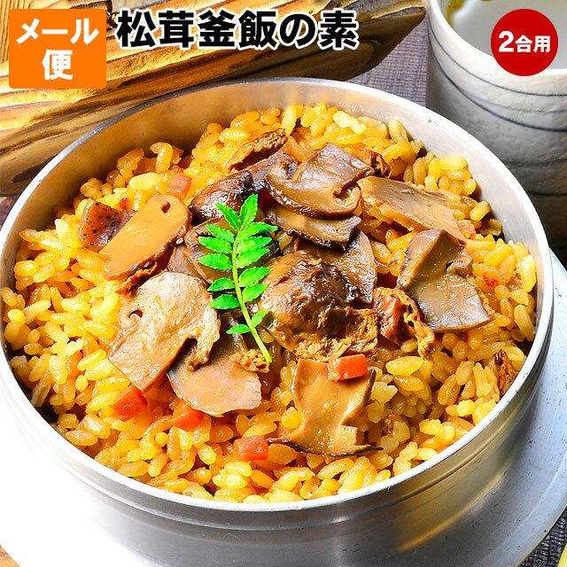 松茸 まつたけ 釜飯の素 メール便 お試し 送料無料 釜めし ポイント消化に高級 キノコ で贅沢に 炊き込みご飯!松茸ご飯、いかがでしょうか。