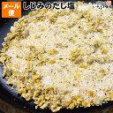 しじみ だし塩 メール便 お試し 送料無料シジミのうま味豊かなダシ塩!麺類、炊き込みご飯、茶わん蒸し、天ぷら塩、お…