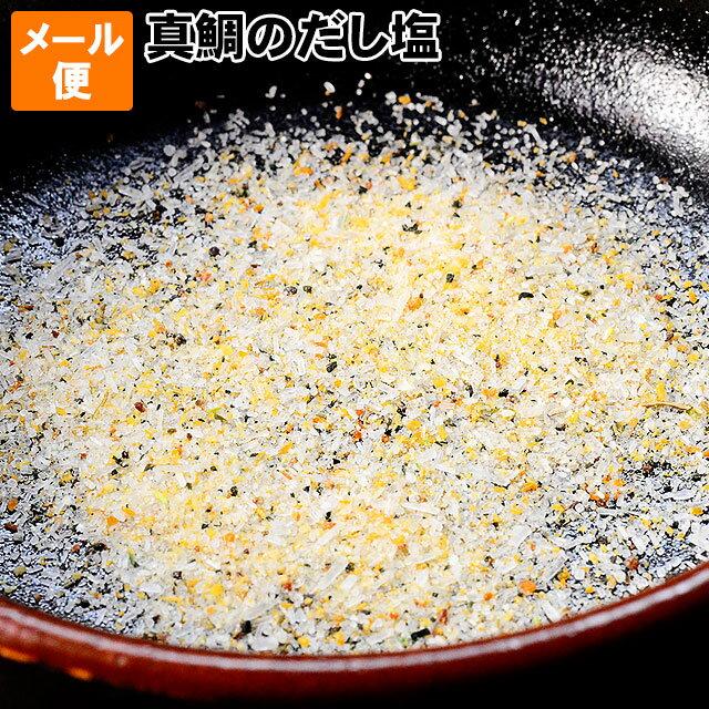 真鯛のだし塩 メール便 お試し 送料無料鯛 ( たい )の風味豊かなダシ!麺類、炊き込みご飯、茶わん蒸し、天ぷら塩、お吸い物など様々な料理に使える和食に合う万能調味料、マダイ( 真だい )のだし塩!ポイント消化に