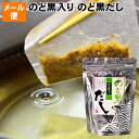 島根県産 のどぐろ 使用、万能タイプの出汁パック!ノドグロ の のど黒だし送料無料 お試し メール便 出汁の風味を追…