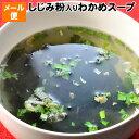 しじみ粉入り わかめスープ 50g 約10杯分メール便 お試し 送料無料カップに入れお湯を注ぐだけでOKポイント消化に!