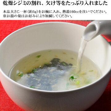 しじみ粉入りわかめスープ50g・約10杯分・メール便限定