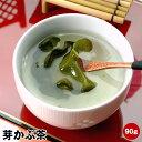 芽かぶ茶 お得な90g入り 簡易パック入りお吸い物、酢のもの にもご利用いただけます。( メカブ めかぶ 茶 お茶 )