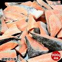 送料無料 訳あり 切落とし身 切れ端し身 銀鮭 ( さけ ) の切り落とし 無塩 たっぷり1キロ入りチリ産 養殖の銀サケの…
