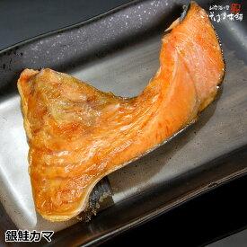 無塩仕上げの鮭カマ ( 銀鮭 ) 1kg!! 1つの大きさバラツキで訳あり アウトレットですが良質の脂ノリノリ♪調理のしやすい無塩仕上げです!サケカマ さけかま シャケ しゃけ