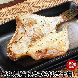 シコシコとした歯ごたえのある甘めの白身 そのうまさはふぐにも匹敵するほど 島根県産 うまづらはぎ干物 ( 一夜干し 旬干し 干物 ) 150g