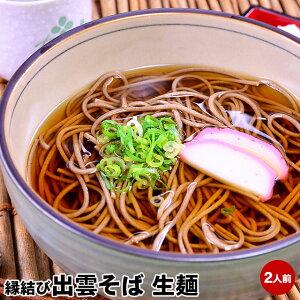 日本三大蕎麦処の出雲そば生麺タイプ 出雲そば 2人前入り神宿る神話の国の伝統蕎麦です。( そば ソバ 蕎麦 釜揚げ 割子 ザル もり )