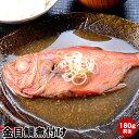 金目鯛 煮付け 180g前後国産 宮城県産 調理済 温めるだけ