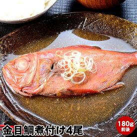 送料無料金目鯛 煮付け 180g前後×4尾 セット国産 宮城県産 調理済 温めるだけ 煮魚 詰合せ