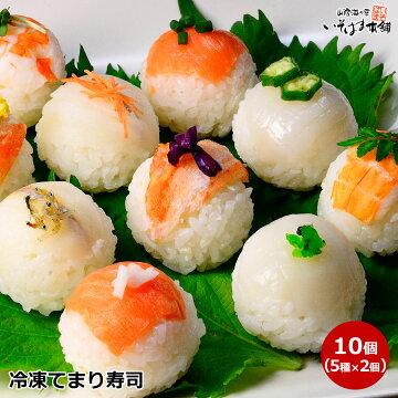 冷凍てまり寿司10個入り(サーモン・イカ・カニ・キス・ムシエビ寿司)