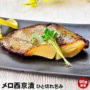 上品な脂で美味い メロ ( 銀ムツ )を 西京白味噌 で熟成!メロ ( 銀むつ ) 西京漬 ひと切れ包み身が締まり、味噌の甘みがメロの味を引き立てます。美味さ閉...