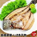 島根県産 いさき干物 110g前後夏のイサキは鯛にも匹敵!( いさき イサキ 一夜干し 開き干し 国産 産直 産地直送 )