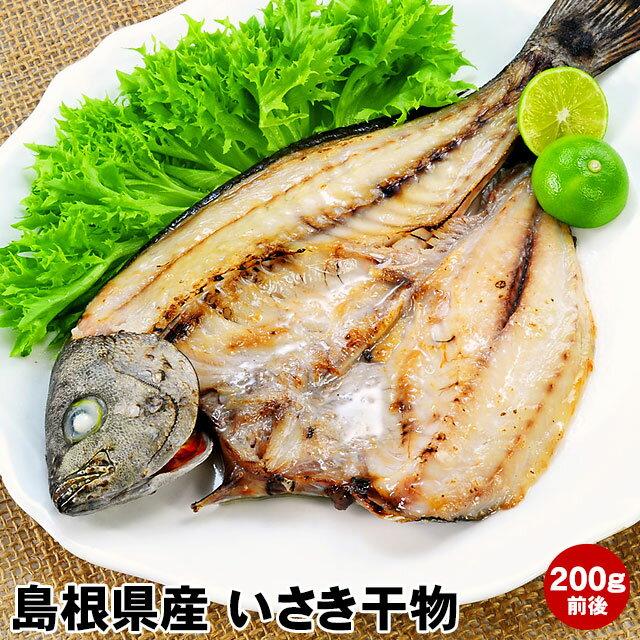 島根県産 いさき干物 200g前後夏のイサキは鯛にも匹敵!( いさき イサキ 一夜干し 開き干し 国産 産直 産地直送 )
