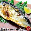 国産 ( 千葉県産 ) の鯖を使用しました!大きな塩さばフィーレ 3枚セット処理済だから焼くだけの簡単料理です!送料無料