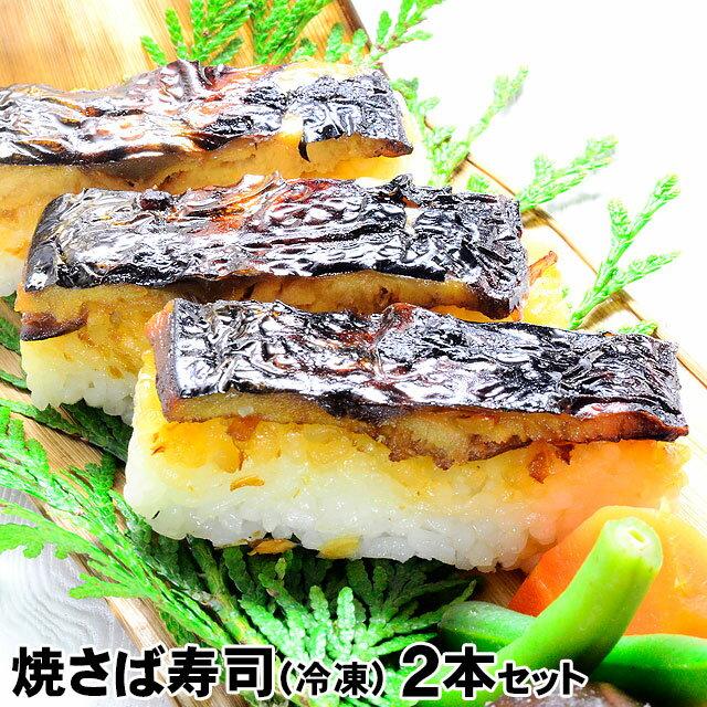 島根県産仁多米コシヒカリを使用!焼き鯖寿司焼きさば寿司(冷凍) 2本セットレンジで解凍 蒸らしてOK!簡単焼きサバ寿司です送料無料 お誕生日ギフト 内祝い 贈り物 ギフト あす楽