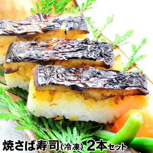 まだ間に合う 敬老の日 ギフト プレゼント島根県産 仁多米 コシヒカリを使用!焼き鯖寿司焼きさば寿司(冷凍) 2本セットレンジで解凍 蒸らしてOK!簡単焼きサバ寿司です送料無料 お誕生日