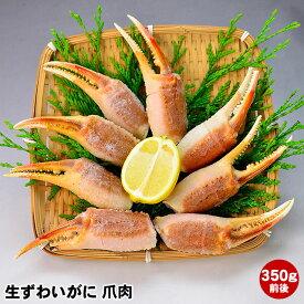ずわいがに 爪肉 350g前後 ロシア産 ズワイガニ 使用 リングカット 殻をむきやすい様、切れ目が入っています。ズワイ蟹 ずわい蟹 かに カニ 蟹 グルメ あす楽