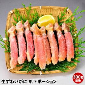 ずわいがに 爪下 ポーション 300g前後 ロシア産 ズワイガニ 使用 ハーフカット ズワイ蟹 ずわい蟹 かに カニ 蟹 カット済みグルメ あす楽