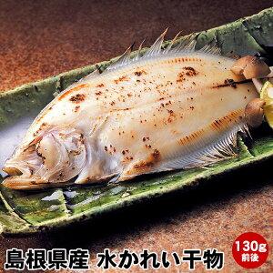 石州灘獲れ!島根県浜田産水かれい 干物(陰干し・一夜干し)1枚130g前後の大サイズです。