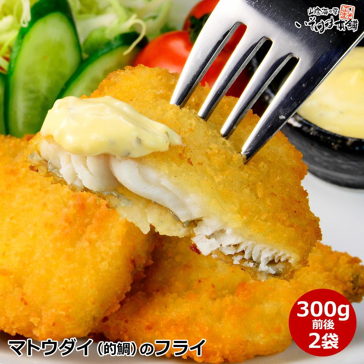 島根県浜田産 まとう鯛 使用的鯛 サクサク揚げ 加熱用高級魚マトウダイの 白身フライ です。島根では バトウ( ばとう )と呼びます。送料無料 白身 魚フライ