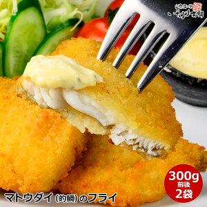 送料無料 島根県浜田産 まとう鯛 使用的鯛 サクサク揚げ 加熱用高級魚マトウダイの 白身フライ です。島根では バトウ( ばとう )と呼びます。高級魚 白身 魚フライ