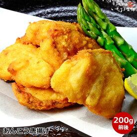 あんこう唐揚げ 200g前後島根県産 アンコウ 使用。食べやすい大きさにカット済、唐揚げ粉もついているので油で揚げるだけ。加熱用商品です。
