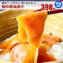 サーモンの漬け!鮭の醤油漬け80gお茶碗で約2人前、丼で約1人前のサケの漬け