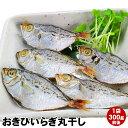 長州山口県萩市産小さな魚ですが旨味たっぷり!おきひいらぎ(平太郎)丸干し(干物/一夜干し) 300g前後骨も柔らかいから…