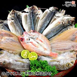 お中元 夏 ギフト 敬老の日 プレゼント 御中元のどぐろ 入り 干物セット 島根県産 日本海、国産 の 魚 の 干物 12枚 詰合せ 白身のトロ、 ノドグロ ( あかむつ ) いか かれい あじ ( アジ ) の 陰