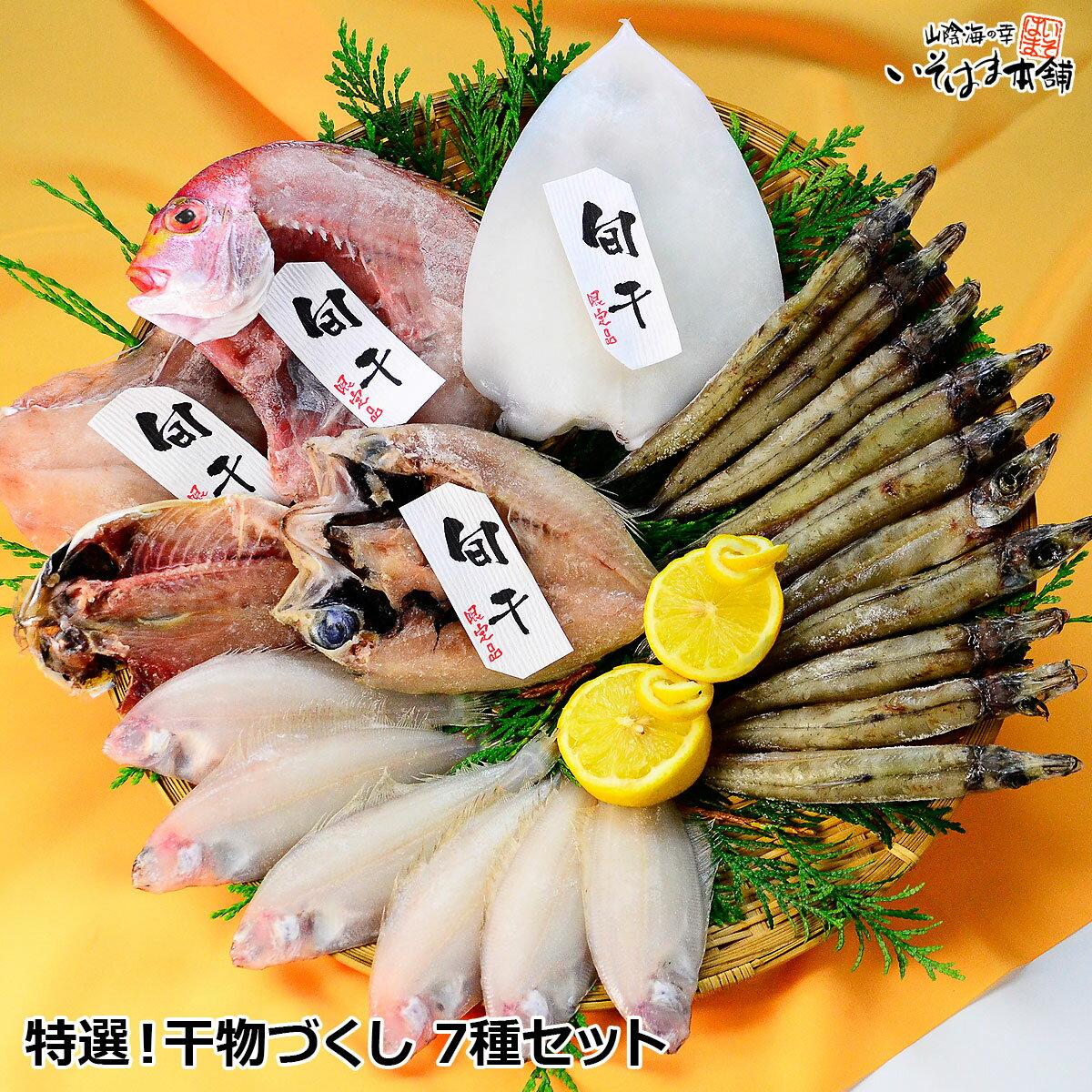 のどぐろ・連子鯛・いか・かれい・ウマヅラハギ・アジ・沖キスの7種類が全部で21枚、島根県産 国産 旬干し 干物 セットです。送料無料 お誕生日ギフト 内祝い 贈り物 贈答 ギフト グルメ お供 お土産