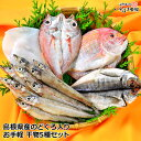 お誕生日 お歳暮 ギフト プレゼントのどぐろ 近海魚 島根 干物 お手軽 セットのどぐろ ( ノドグロ 赤むつ )・祝い鯛 (…