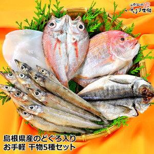 送料無料 お誕生日 ギフト プレゼントのどぐろ 近海魚 島根 干物 お手軽 セットのどぐろ ( ノドグロ 赤むつ )・祝い鯛 ( 蓮子鯛 )・いか・沖ぎす・あじセット国産 干物内祝い 母の日 父の日