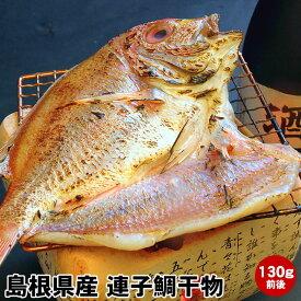 島根県浜田産れんこ鯛干物 レンコ鯛開き干しです。( 陰干し 一夜干し 干物 )「鯛の姿焼き」として使われる祝いの席には欠かせない魚です。