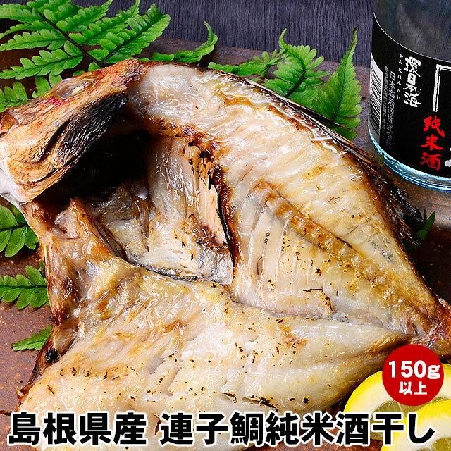島根県浜田産れんこ鯛使用連子鯛純米酒干し!地酒「漁師酒」を使用したレンコダイの干物です。