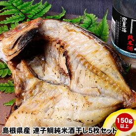 送料無料 島根県浜田産れんこ鯛使用連子鯛純米酒干し5枚セット地酒 漁師酒 使用したレンコダイの干物です。