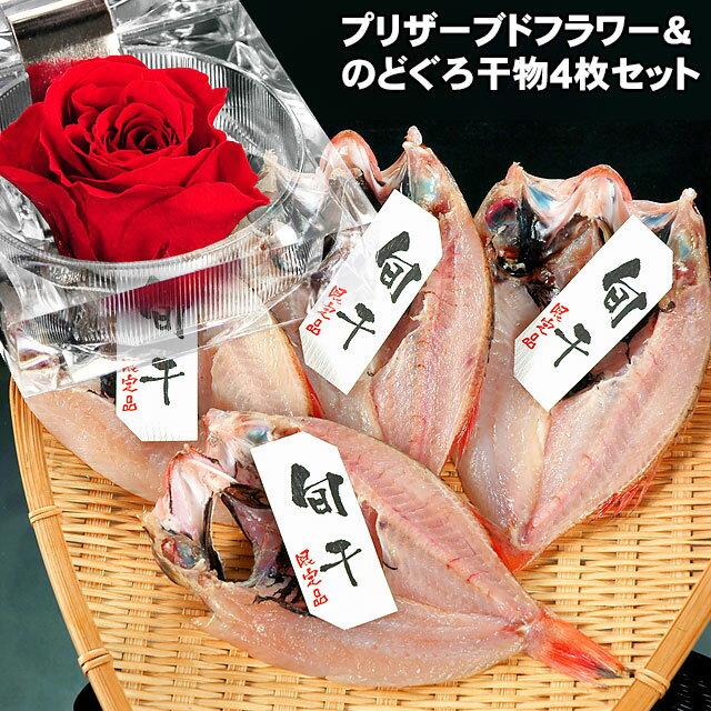 プレゼント ギフト のどぐろ!赤いバラのプリザーブドフラワー付き山陰・日本海の高級魚・白身のトロと称されるのどぐろ干物 旬干し 一夜干し 80g前後 4枚詰め送料無料 お誕生日 内祝い 贈り物 贈答 グルメ お土産