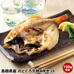 お誕生日 お歳暮 ギフト プレゼントのどぐろ 島根 日本海の高級魚・白身のトロのどぐろ干物 100g前後 お取り寄せ グルメノドグロ 干物 4枚セット ( 一夜干し 国産 )お誕生日ギフト 内祝い 贈