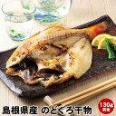 【1枚です】山陰日本海のノドグロ干物( 旬干し 一夜干し 開き )130g前後ののどぐろ開き干し