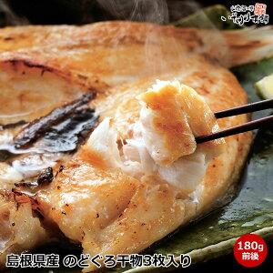 お誕生日 お歳暮 ギフト プレゼントのどぐろ!島根・日本海の高級魚・白身のトロと称されるのど黒 干物 (旬干し 一夜干し 開き) 180g前後ノドグロ 干物3枚セット 赤むつ のど黒送料無料 お誕