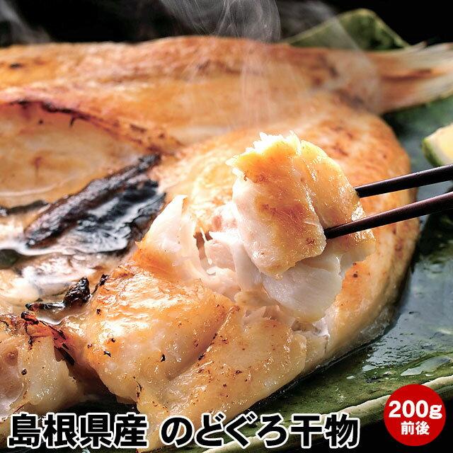 島根県浜田産のどぐろ干物 ( 開き 一夜干し 旬干し )特大 200g前後のノドグロ開き干し、旨みたっぷりサイズ!1枚です