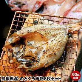 送料無料白身のトロ のどぐろ 干物 60g前後 × 8枚 セット 当店最小サイズ ノドグロ詰合せ 島根県産 のど黒です。小さくても他の魚より脂の載りは抜群です。