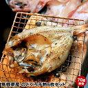 高級魚 のどぐろ 干物( 一夜干し・ 開き ) 6枚詰め山陰日本海沖のノドグロ開き干し 国産 干物 セット ( ノドグロ / のど黒 )